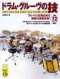実践72パターン掲載! ドラム・グルーヴの技 CD付き
