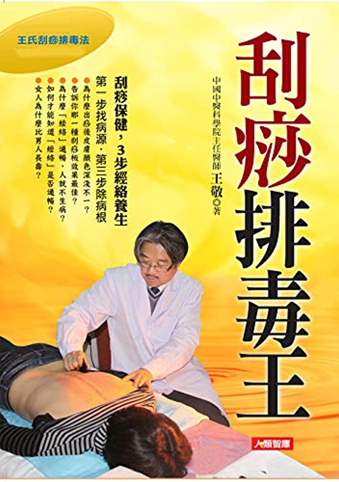 アンタゴニスト最後のシステム刮痧排毒王(無附DVD) (Chinese Edition)