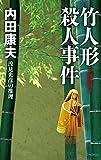 竹人形殺人事件-新装版 (C・Novels 26-15)