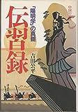 伝習録―「陽明学」の真髄 (中国の古典)