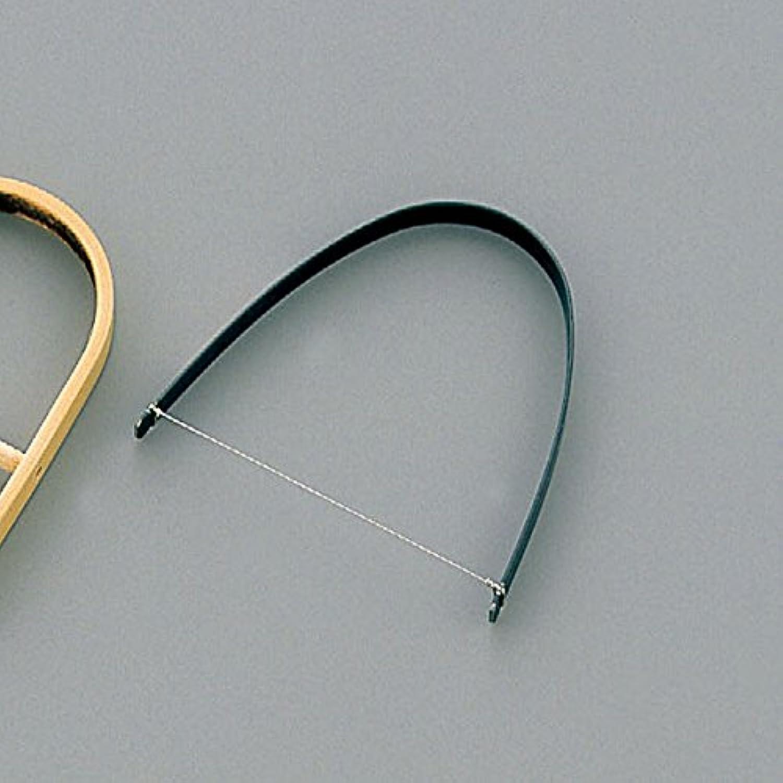 陶芸用 弓 金属製
