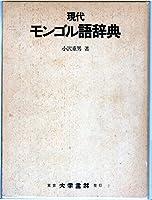 現代モンゴル語辞典 (1983年)