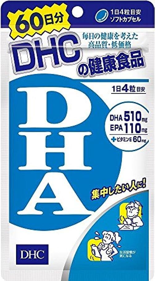 礼儀アカウント裏切る【セット品】DHC 60日DHA 240粒(121.2g)×3個セット