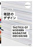 伝わるデザインの思考と技法 雑誌のデザイン (視覚伝達ラボ・シリーズ)