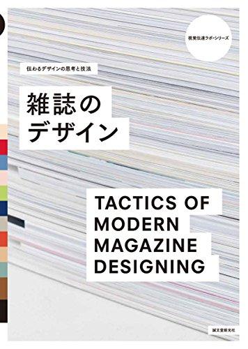 伝わるデザインの思考と技法 雑誌のデザイン (視覚伝達ラボ・シリーズ)の詳細を見る