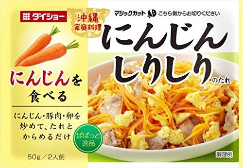 ダイショー ぱぱっと逸品 にんじん しりしり の たれ 50g × 10個 料理 の 素
