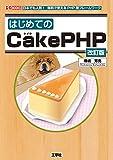 はじめてのCakePHP―日本でも人気!無料で使えるPHP用フレームワーク (I・O BOOKS)