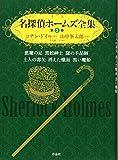 名探偵ホームズ全集 第三巻――悪魔の足 黒蛇紳士 謎の手品師 土人の毒矢 消えた蝋面 黒い魔船