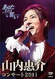 山内惠介コンサート2011~あなたとの誓い~ [Blu-ray]