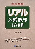リアル入試数学1A2B (駿台受験シリーズ)