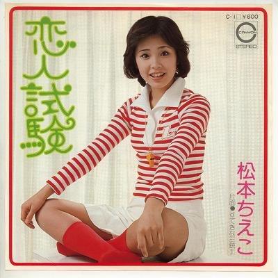 恋人試験 [EPレコード 7inch]
