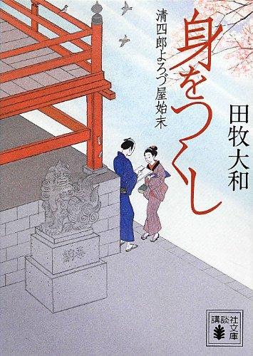 身をつくし <清四郎よろづ屋始末> (講談社文庫)の詳細を見る