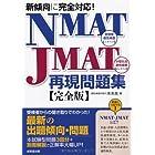 新傾向に完全対応! NMAT・JMAT再現問題集