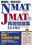 新傾向に完全対応! NMAT・JMAT再現問題集 画像