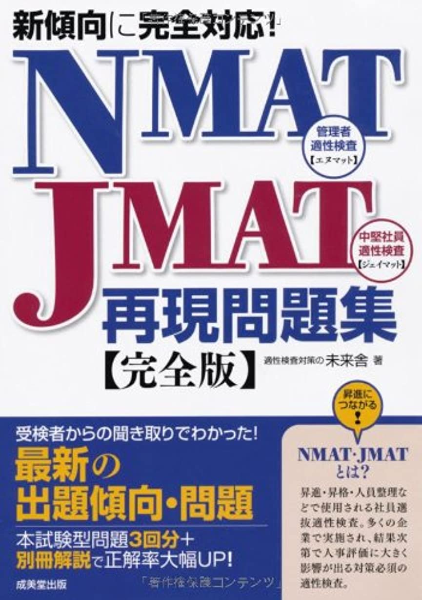 ホールド儀式気怠い新傾向に完全対応! NMAT?JMAT再現問題集