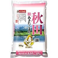【精米】秋田県白米あきたこまち10kg 平成29年産