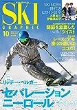 月刊スキーグラフィック2019年10月号 画像