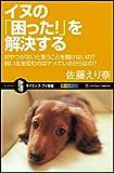 イヌの「困った!」を解決する (サイエンス・アイ新書)