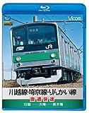 川越線・埼京線・りんかい線直通快速 川越~大崎~新木場(Blu-ray Disc)