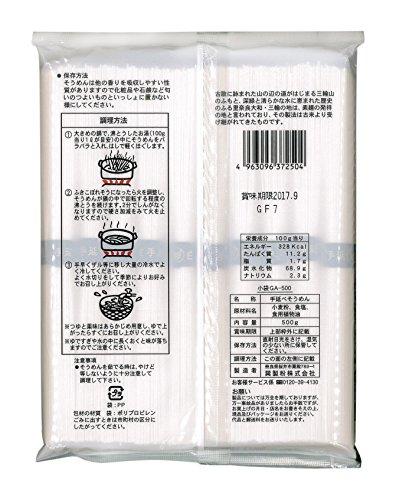 麦坐 三輪素麺 伝統手延べ三輪素麺 500g