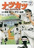 ナツカツ 職業・高校野球監督 7 (ビッグコミックス)