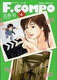F.COMPO 4 (ゼノンコミックスDX)