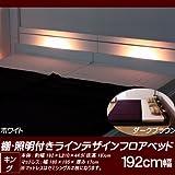 【キングサイズ】棚・照明付きラインデザインベッド『K-287(マットレス付)』【TOZ】ダークブラウン(#9888082)サイズ:約幅192×奥210×高44.5(床面高19)cm