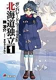 ガンパレード・マーチ 2K 北海道独立(1)<ガンパレード・マーチ> (電撃ゲーム文庫)