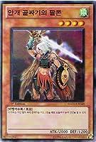 【遊戯王シングルカード】 韓国版 《Hidden Arsenal 2》 霞の谷のファルコン スーパーレア ha02-kr048