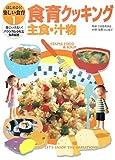 食育クッキング 主食・汁物 (はじめよう!楽しい食育―身につけたい!バランスレシピと食の知恵) 画像