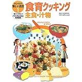 食育クッキング 主食・汁物 (はじめよう!楽しい食育―身につけたい!バランスレシピと食の知恵)