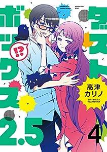 ダストボックス2.5 (4) (デジタル版ヤングガンガンコミックス)