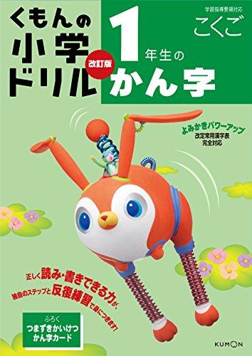 小学ドリル1年生のかん字 (くもんの小学ドリル 国語 漢字 1)
