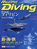 Marine Diving (マリンダイビング) 2017年8月号NO.627 [雑誌]