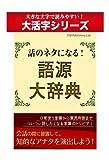 大活字シリーズ 話のネタになる! 語源大辞典