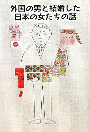 外国の男と結婚した日本の女たちの話の詳細を見る