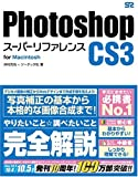 Photoshop CS3 [スーパーリファレンス] for Macintosh
