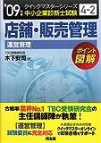 店舗・販売管理クイックマスター―中小企業診断士試験「運営管理」対策〈2009年版〉 (中小企業診断士試験クイックマスターシリーズ)