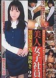 美人女子社員 2 純名もも  MANC-02 [DVD]