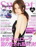 sweet (スウィート) 2012年 06月号 [雑誌]