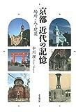 京都 近代の記憶