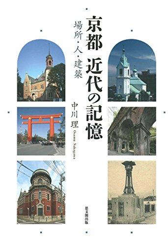 京都 近代の記憶の詳細を見る
