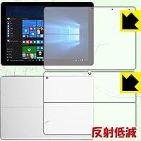 特殊素材で衝撃を吸収 衝撃吸収[反射低減]保護フィルム CHUWI SurBook 両面セット 日本製