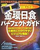 金環日食パーフェクトガイド (SEIBIDO MOOK)