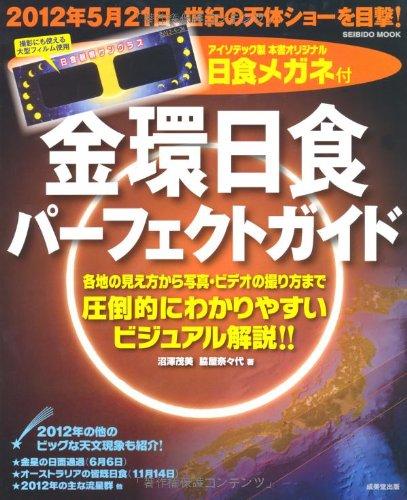 金環日食パーフェクトガイド (SEIBIDO MOOK)の詳細を見る
