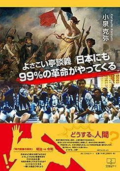 [小泉 克弥]のよさこい亭談義: 日本にも99%の革命がやってくる (22世紀アート)