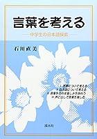 言葉を考える―中学生の日本語探索