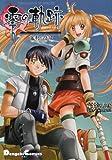 英雄伝説零の軌跡プレストーリー—審判の指環 (電撃コミックス EX 147-1)