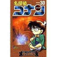 名探偵コナン(30) (少年サンデーコミックス)