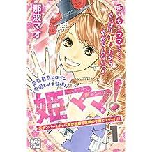 姫ママ! プチデザ(1) (デザートコミックス)